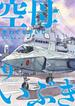 空母いぶき 9 (ビッグコミックス)