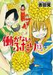 働かないふたり 13 (BUNCH COMICS)(バンチコミックス)