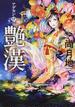 艶漢 12 (WINGS COMICS)(WINGS COMICS(ウィングスコミックス))