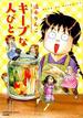 キープな人びと (BUNKASHA COMICS)(ぶんか社コミックス)