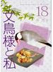 文鳥様と私 18 (エルジーエーコミックス)