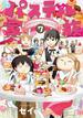 パステル家族 7【フルカラー・電子書籍版限定特典付】(comico BOOKS)