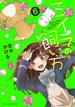 ミイラの飼い方 6【フルカラー・電子書籍版限定特典付】(comico BOOKS)