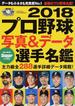 プロ野球写真&データ選手名鑑 2018