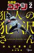 名探偵コナン犯人の犯沢さん VOLUME2 (少年サンデーコミックス)(少年サンデーコミックス)