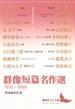 群像短篇名作選 1970〜1999(講談社文芸文庫)