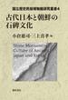 古代日本と朝鮮の石碑文化