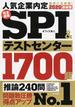 完全最強SPI&テストセンター1700題 人気企業内定確実に合格圏! 2020最新版