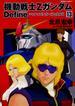 機動戦士ZガンダムDefine 13 (角川コミックス・エース)(角川コミックス・エース)