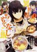 異世界おもてなしご飯 1 (角川コミックス・エース)(角川コミックス・エース)