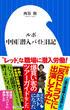 ルポ中国「潜入バイト」日記(小学館新書)