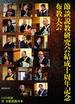 節談説教研究会結成十周年記念布教大会