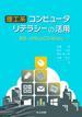 理工系コンピュータリテラシーの活用 MS−Office2016対応