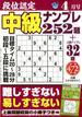 段位認定 中級ナンプレ252題 2018年 04月号 [雑誌]