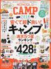 MONOQLO CAMP 2018 プロが辛口検証!安くて超ド良いキャンプ道具・満天5つ星ランキング全428製品(晋遊舎ムック)