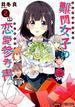 難関女子の恋愛参考書 2 (MANGA TIME COMICS)(まんがタイムコミックス)