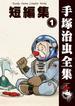 【オンデマンドブック】短編集 1