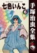 【オンデマンドブック】七色いんこ 6