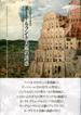 ネーデルラント美術の誘惑 ヤン・ファン・エイクからブリューゲルへ