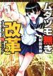 ムダヅモ無き改革プリンセスオブジパング 2 (近代麻雀コミックス)