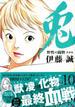 兎 10 野生の闘牌 愛蔵版 (近代麻雀コミックス)