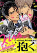 24時間オチないKISS (バンブーコミックス)