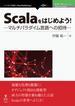 Scalaをはじめよう! マルチパラダイム言語への招待