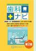 歯科ナビ 歯科医師国家試験対策テキスト 第2版