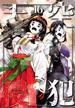 天空侵犯 16 (週刊少年マガジン)(KCデラックス)