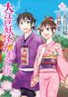 大江戸妖怪かわら版 10 (月刊少年シリウス)(シリウスKC)