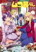 明日葉さんちのムコ暮らし 7 (ヤングジャンプコミックスGJ)(ヤングジャンプコミックス)