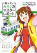 駅メモ!〜みろくのマスターレポート〜 (ビッグスピリッツコミックススペシャル)(ビッグコミックススペシャル)
