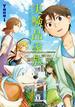 実験品家族−クリーチャーズ・ファミリー・デイズ 1 (BUNCH COMICS)(バンチコミックス)