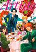 Artiste 3 (BUNCH COMICS)(バンチコミックス)