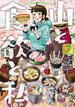 山と食欲と私 7 (BUNCH COMICS)(バンチコミックス)