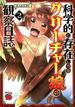 科学的に存在しうるクリーチャー娘の観察日誌 2 (チャンピオンREDコミックス)(チャンピオンREDコミックス)