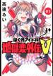 はぐれアイドル地獄変外伝Vボイス坂 1 (NICHIBUN COMICS)(NICHIBUN COMICS)