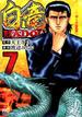 白竜HADOU 7 (NICHIBUN COMICS)(NICHIBUN COMICS)