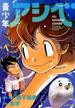 青少年アシベ 1 (ACTION COMICS)(アクションコミックス)
