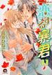 恋する暴君 11 (KAIOHSHA COMICS)(GUSH COMICS)