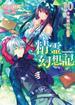 精霊幻想記 10 輪廻の勿忘草(HJ文庫)