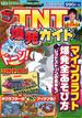 TNT爆発ガイド マインクラフト爆発全あそび方(Gakken computer mook)