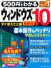 500円でわかるウィンドウズ10 最新版(Gakken computer mook)