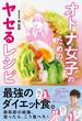 【期間限定価格】オトナ女子のためのヤセるレシピ