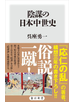 陰謀の日本中世史