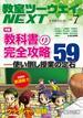 教室ツーウェイNEXT 7号 教科書の完全攻略使い倒し授業の定石59