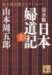 日本婦道記 完全版 上(講談社文庫)