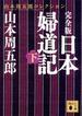 日本婦道記 完全版 下(講談社文庫)
