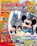 子どもと楽しむ!東京ディズニーリゾート 2018−2019 35周年スペシャル(My Tokyo Disney Resort)