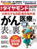 週刊ダイヤモンド  18年3月17日号